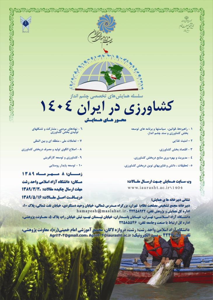 همایش ملی سهم کشاورزی و منابع طبیعی در توسعه جمهوری اسلامی ایران در افق 1404