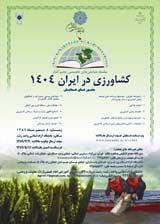همايش ملي سهم كشاورزي و منابع طبيعي در توسعه جمهوري اسلامي ايران در افق 1404