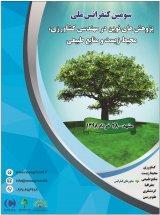 سومين كنفرانس ملي پژوهش هاي نوين در مهندسي كشاورزي، محيط زيست و منابع طبيعي