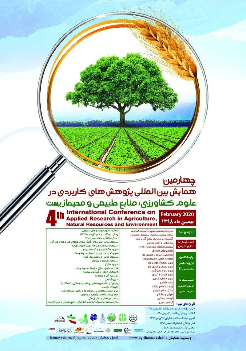همایش علوم کشاورزی - منابع طبیعی و محیط زیست