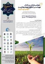چهارمین همایش بین المللی مهندسی کشاورزی و محیط زیست با رویکرد توسعه پایدار