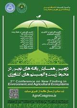دومین همایش یافته های نوین در محیط زیست واکوسیستم های کشاورزی