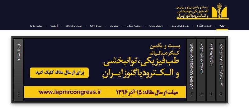 بیست و یکمین کنگره سالانه طب فیزیکی، توانبخشی و الکترودیاگنوز ایران