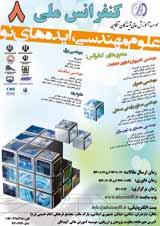 کنفرانس ملی علوم مهندسی، ایده های نو (8)