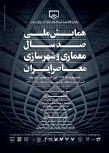 همايش ملي صد سال معماري و شهرسازي معاصر ايران
