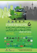 کنفرانس و نمایشگاه بین المللی خودرو،CNG و سوخت های جایگزین
