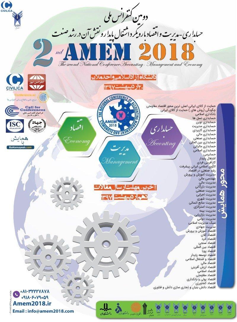 دومین کنفرانس ملی حسابداری-مدیریت و اقتصاد با رویکرد اشتغال پایدار و نقش آن در رشد صنعت