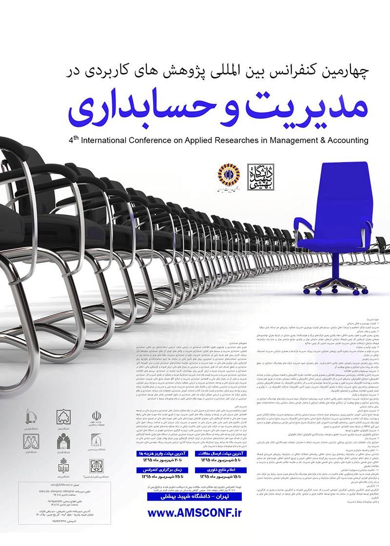 پوستر چهارمین کنفرانس بین المللی پژوهشهای کاربردی در مدیریت و حسابداری