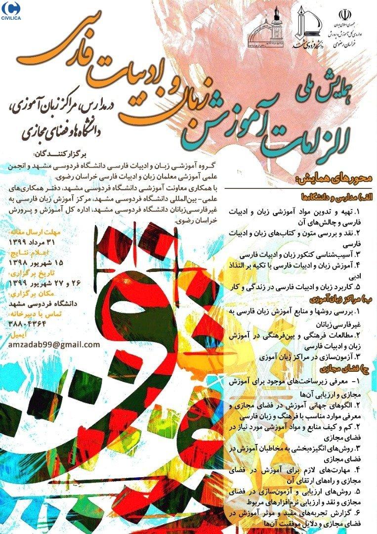 الزامات آموزش زبان و ادبیات فارسی در مدارس،مراکز زبانآموزی،دانشگاهها و فضای مجازی
