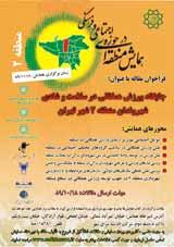 جایگاه ورزش همگانی در سلامت و شادی شهروندان منطقه 2 شهر تهران