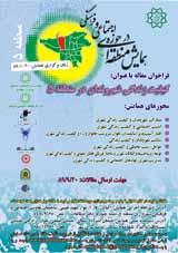 همایش منطقه ای کیفیت زندگی شهروندان در منطقه 5 تهران