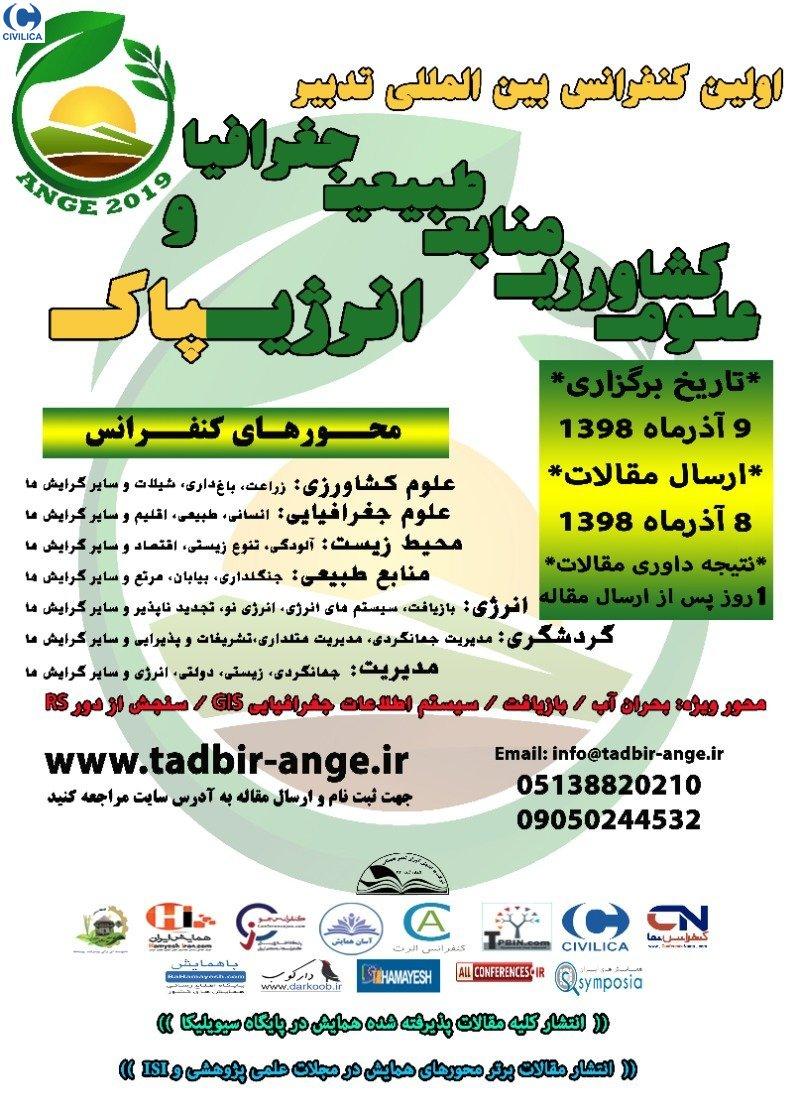 ANGE01_poster.jpg (800×1116)