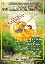 اولین همایش ملی پرورش زنبور عسل و اولین جایزه ملی کیفیت عسل ایران
