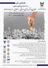 همايش ملي بكارگيري اصول و فنون معماري و شهرسازي ايراني - اسلامي در دوره معاصر
