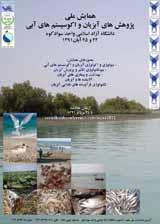 همایش ملی پژوهشهای آبزیان و اکوسیستمهای آبی