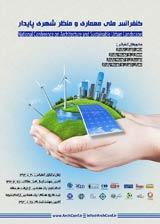 کنفرانس ملی معماری و منظر شهری پایدار