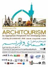 اولین همایش بین المللی معماری و توریسم، راهکارهای مناسب برای توسعه شهرها