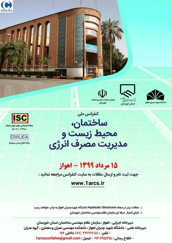 کنفرانس ملی ساختمان، محیط زیست و مدیریت مصرف انرژی