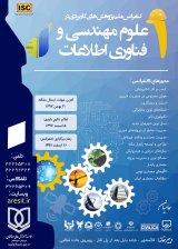 اولين كنفرانس ملي پژوهش هاي كاربردي در علوم مهندسي و فناوري اطلاعات