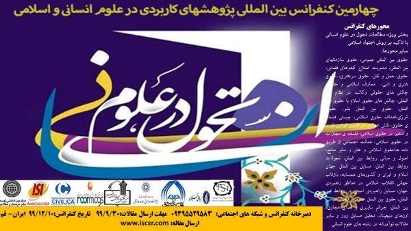 چهارمین کنفرانس بین المللی پژوهشهای کاربردی در علوم انسانی و علوم اسلامی با موضوع تحول در علوم انسانی