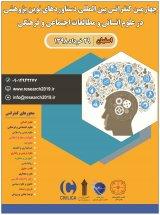 چهارمين كنفرانس بين المللي دستاوردهاي نوين پژوهشي در علوم انساني و مطالعات اجتماعي و فرهنگي