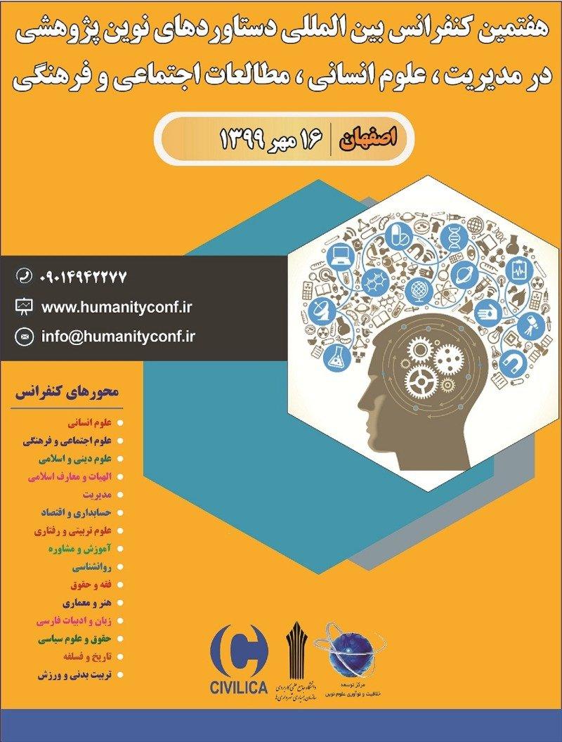 هفتمین کنفرانس بین المللی دستاوردهای نوین پژوهشی در مدیریت، علوم انسانی و مطالعات اجتماعی و فرهنگی