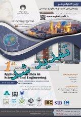 اولين كنفرانس ملي پژوهش هاي كاربردي درعلوم و مهندسي