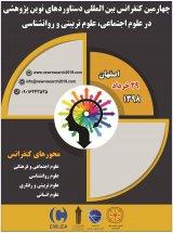 چهارمين كنفرانس بين المللي دستاورد هاي نوين پژوهشي در علوم اجتماعي، علوم تربيني و روانشناسي
