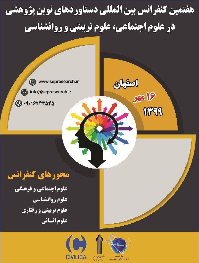 هفتمین کنفرانس بین المللی دستاوردهای نوین پژوهشی علوم تربیتی، روانشناسی و علوم اجتماعی