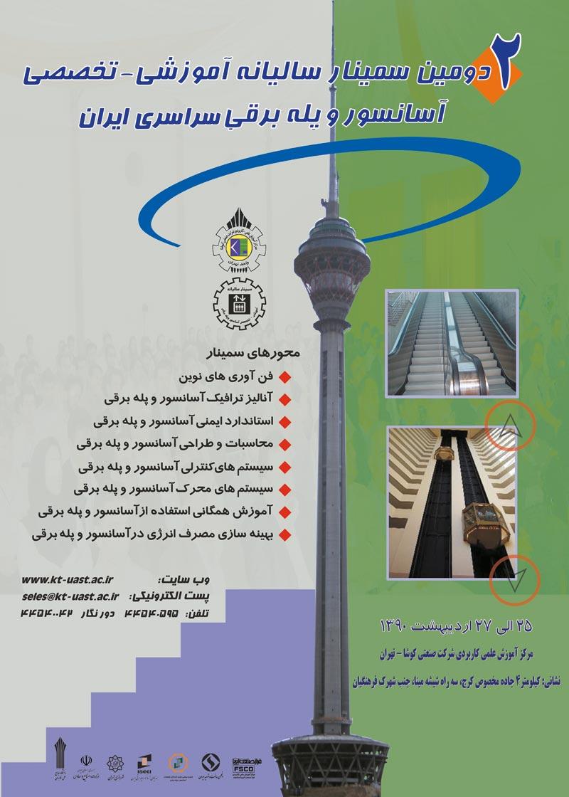دومین سمینار سالیانه آموزشی - تخصصی آسانسور و پله برقی سراسری ایران