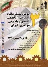 سومین سمینار سالیانه آموزشی- تخصصی آسانسور و پله برقی سراسری ایران