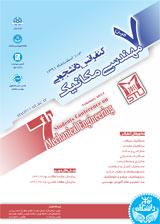 هفتمین کنفرانس دانشجویی مهندسی مکانیک ایران