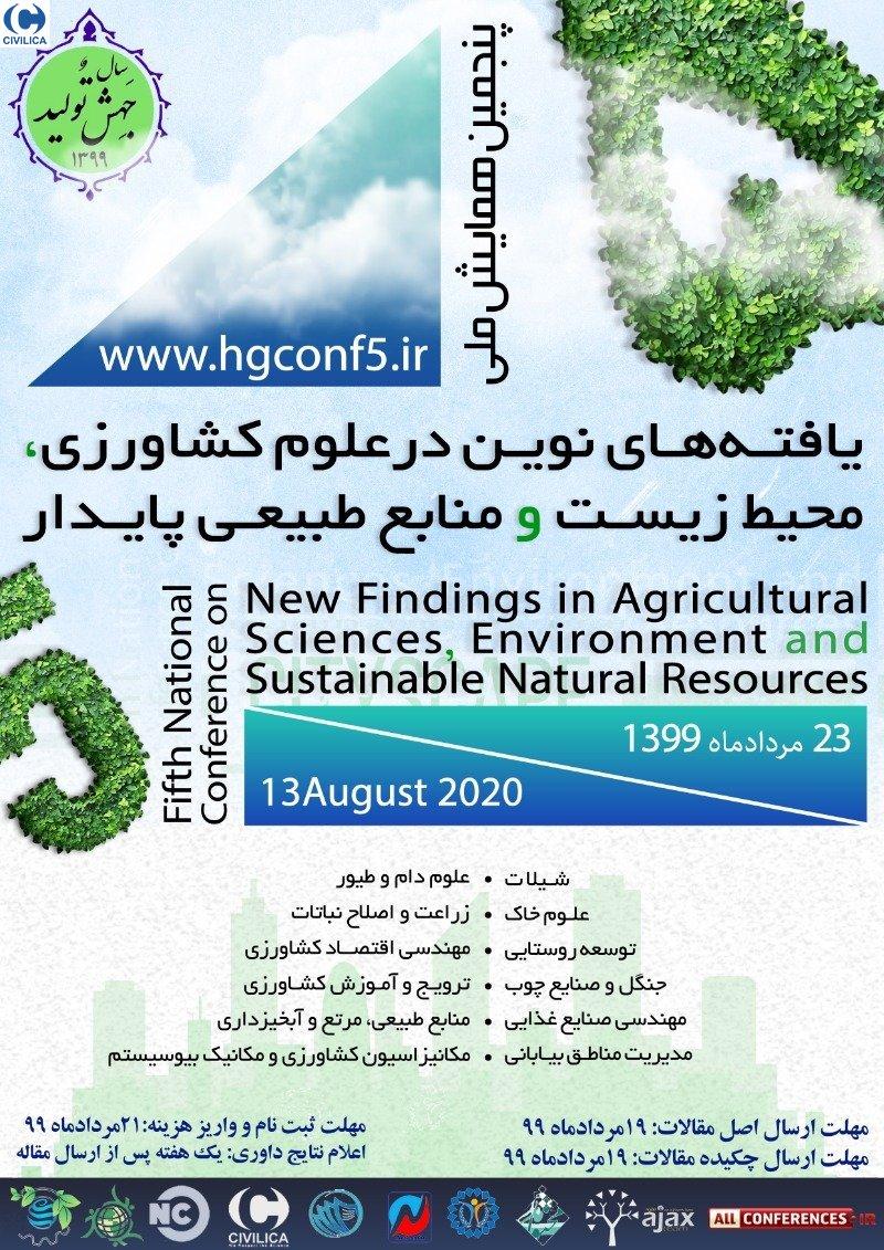 پنجمین همایش ملی یافته های نوین در علوم کشاورزی، محیط زیست و منابع طبیعی پایدار