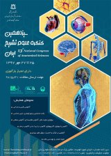 سيزدهمين كنگره سراسري علوم تشريحي ايران