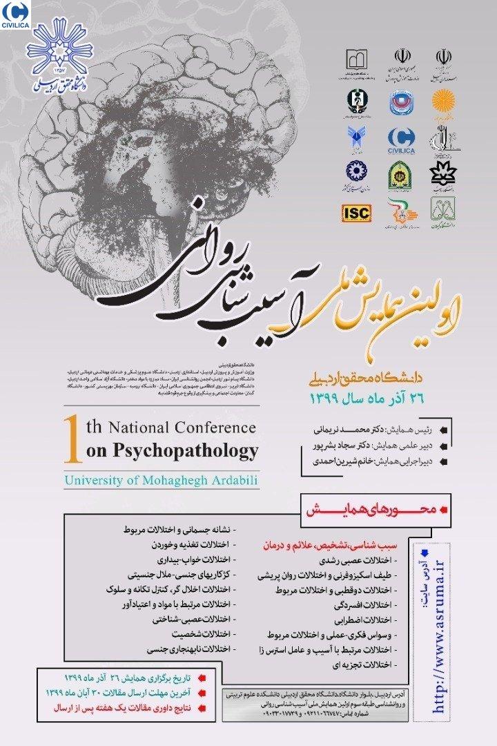 اولین همایش ملی آسیب شناسی روانی