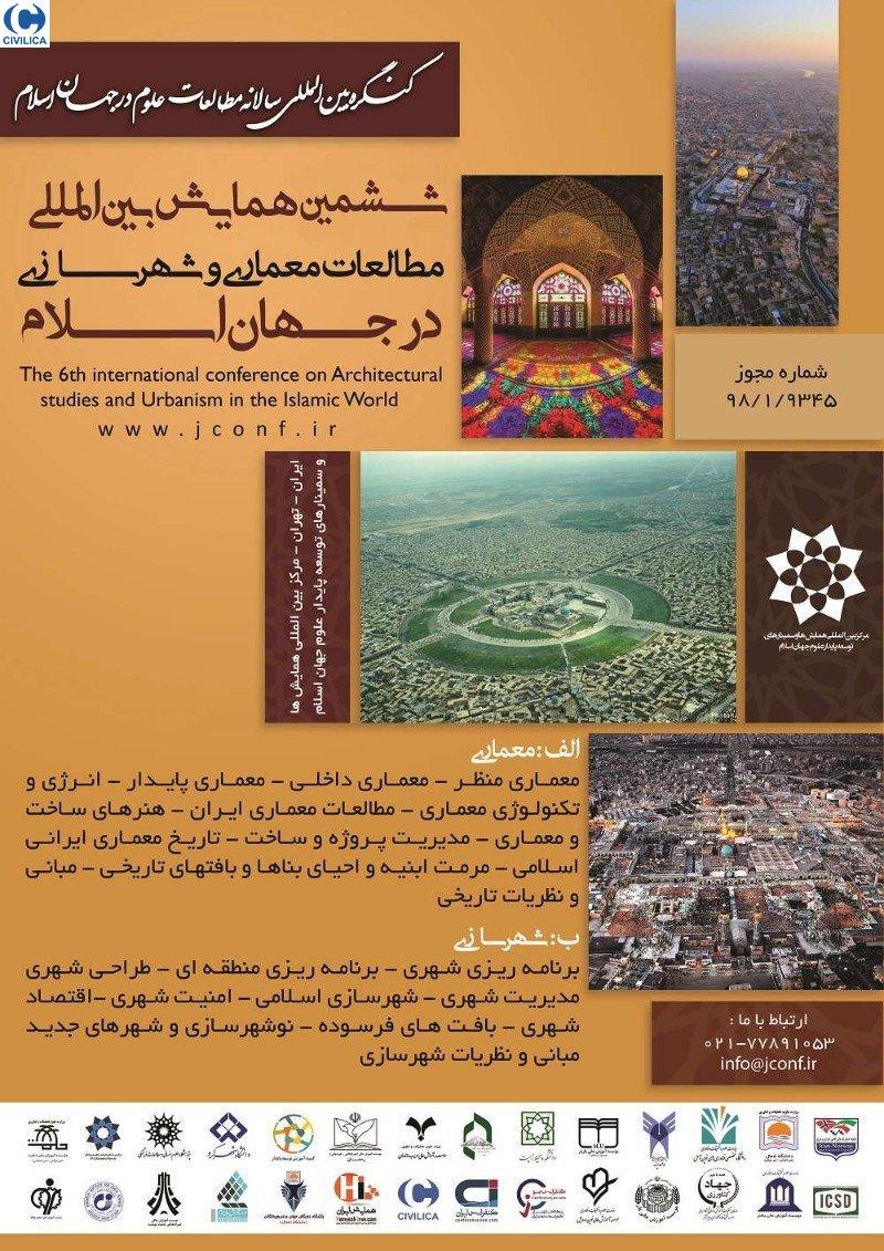 نخستین همایش بین المللی مطالعات معماری و شهرسازی در جهان اسلام