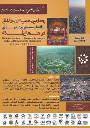 چهارمین همایش بین المللی مطالعات معماری و شهرسازی در جهان اسلام