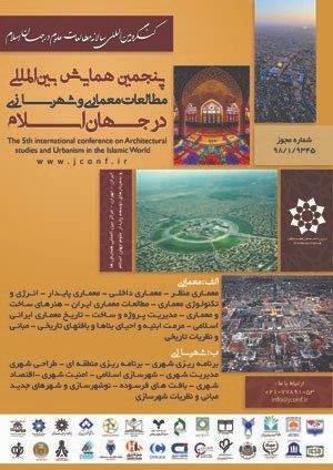 پنجمین همایش بین المللی مطالعات معماری و شهرسازی در جهان اسلام