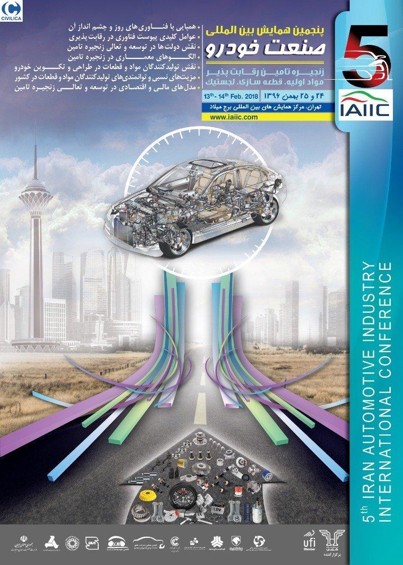 پنجمین همایش بین المللی صنعت خودرو ایران