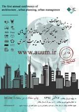 اولین کنفرانس سالانه پژوهش های معماری،شهرسازی و مدیریت شهری