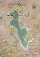 اولین همایش ملی تاثیر پسروی دریاچه ارومیه بر منابع خاک و آب