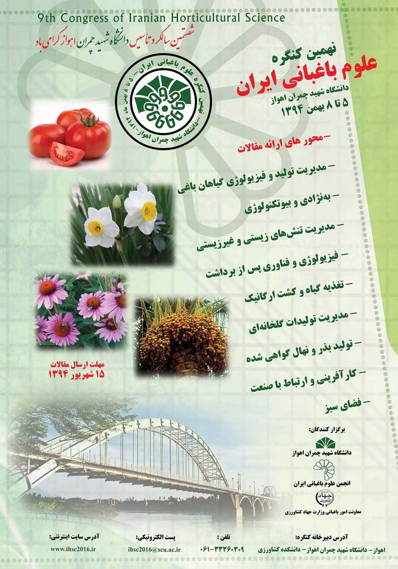 http://www.civilica.com/images/calendar/posters/BAGHBANI09_poster.jpg