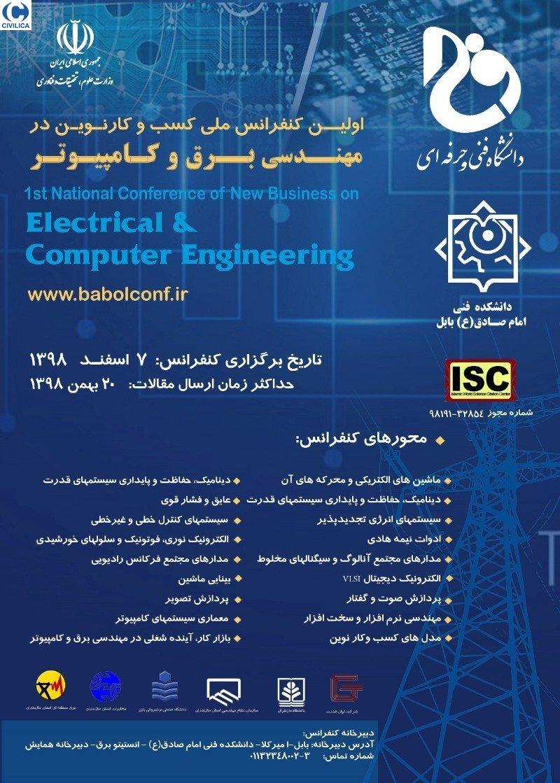 اولین کنفرانس ملی کسب و کار نوین در مهندسی برق و کامپیوتر