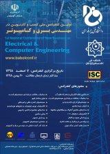 اولين كنفرانس ملي كسب و كار نوين در مهندسي برق و كامپيوتر