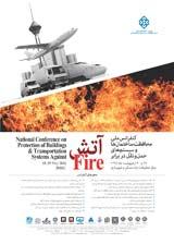كنفرانس ملي محافظت ساختمان ها و سيستم هاي حمل و نقل در برابر  آتش