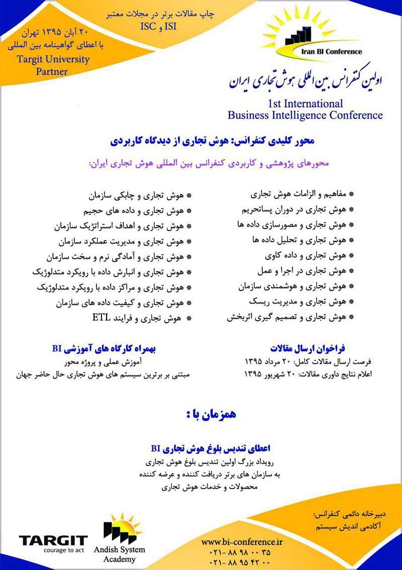 پوستر اولین کنفرانس بین المللی هوش تجاری ایران
