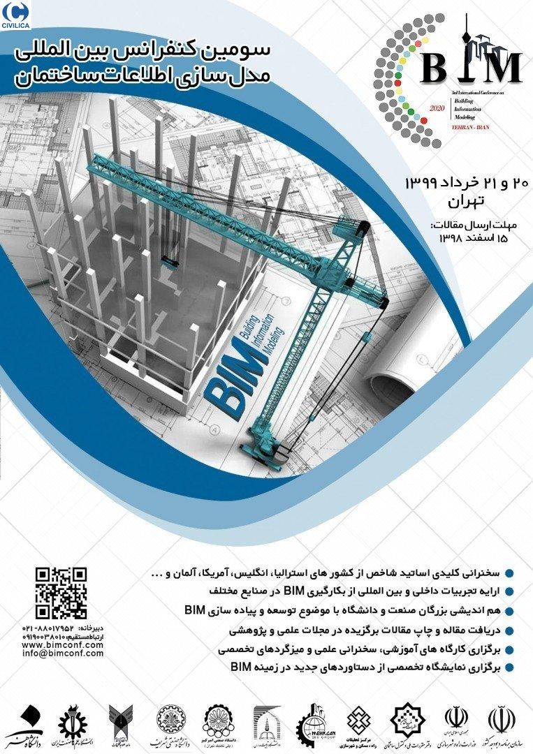 سومین کنفرانس بین المللی مدلسازی اطلاعات ساختمان (BIM)