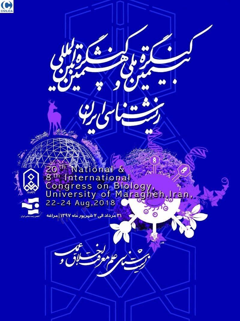 بیستمین کنگره ملی و هشتمین کنگره بینالمللی زیستشناسی ایران