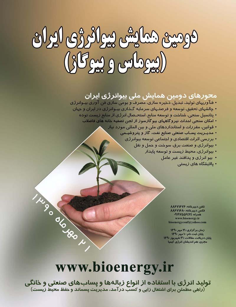 دومین همایش بیوانرژی ایران (بیوماس و بیوگاز)