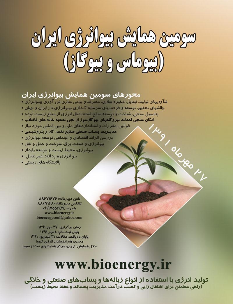 سومین همایش بیوانرژی ایران (بیوماس و بیوگاز)